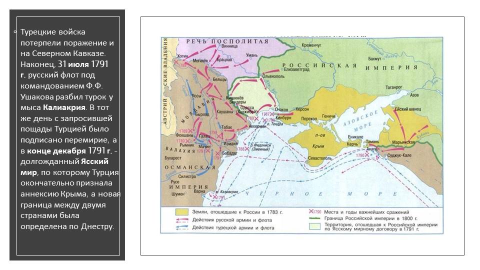 Турецкие войска потерпели поражение и на Северном Кавказе. Наконец,31 июля 1...