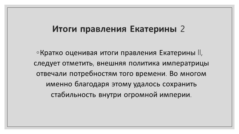 Итоги правления Екатерины 2Кратко оценивая итоги правления Екатерины II, след...