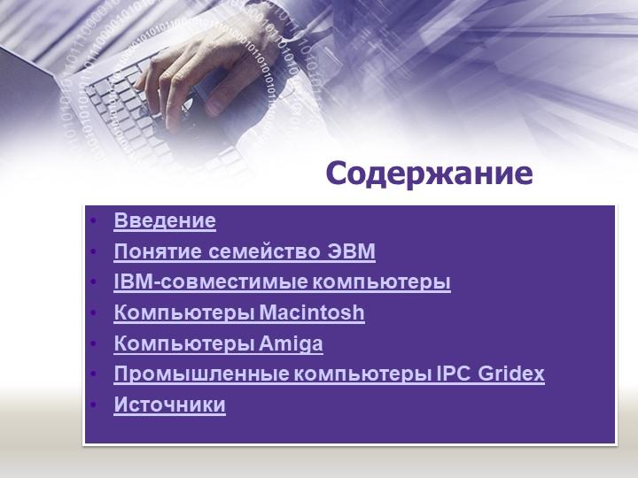 СодержаниеВведениеПонятие семейство ЭВМIBM-совместимые компьютерыКомпьютер...