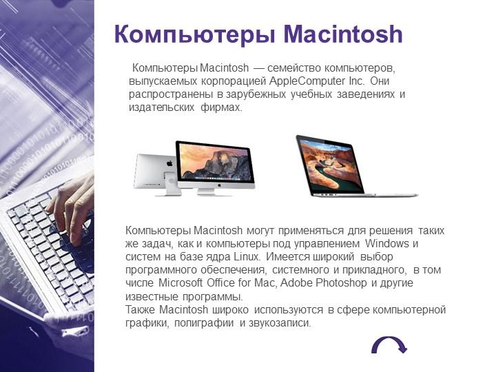 Компьютеры Macintosh Компьютеры Macintosh — семейство компьютеров, выпускаемы...