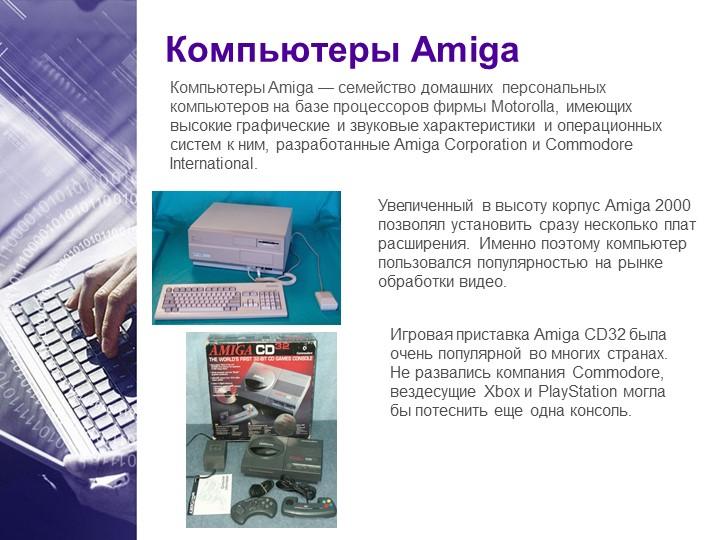 Компьютеры AmigaКомпьютеры Amiga — семейство домашних персональных компьютеро...