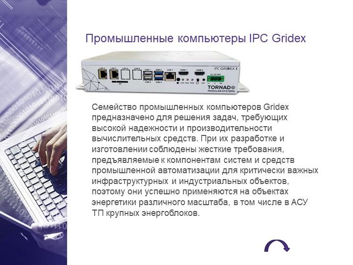 Промышленные компьютеры IPC GridexСемейство промышленных компьютеров Gridex п...