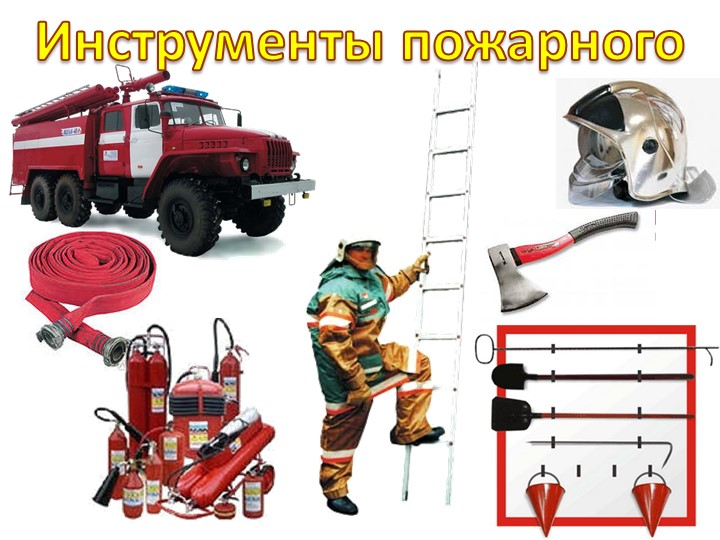 Инструменты пожарного
