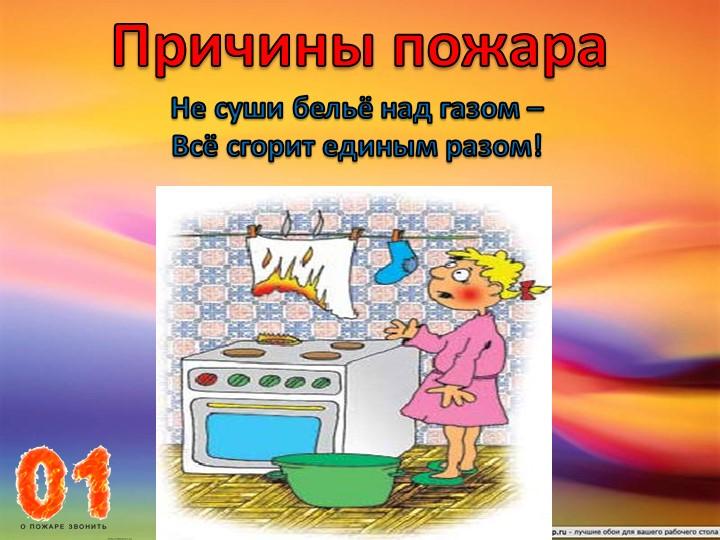 Причины пожараНе суши бельё над газом – Всё сгорит единым разом!