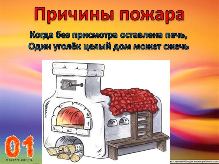 Причины пожараКогда без присмотра оставлена печь,Один уголёк целый дом может...