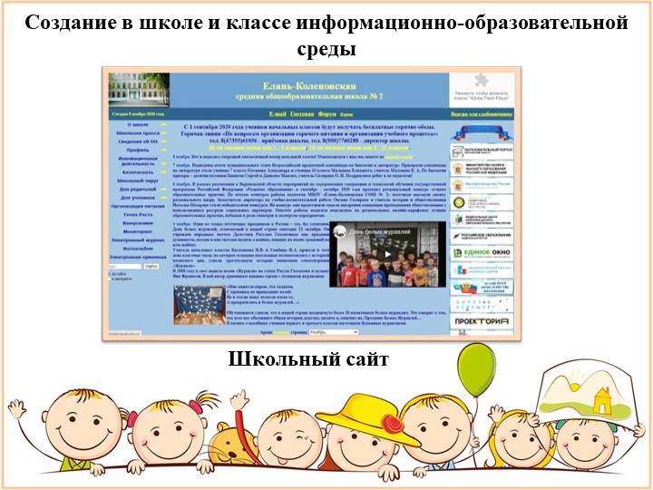 Создание в школе и классе информационно-образовательной средыШкольный сайт