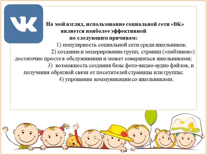 На мой взгляд, использование социальной сети «ВK»...