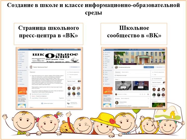Страница школьного пресс-центра в «ВK»Создание в школе и классе информационно...