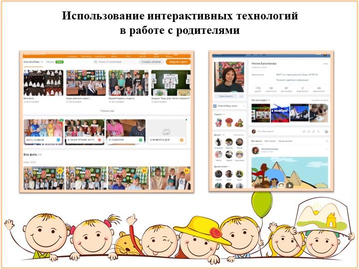 Использование интерактивных технологий в работе с родителями