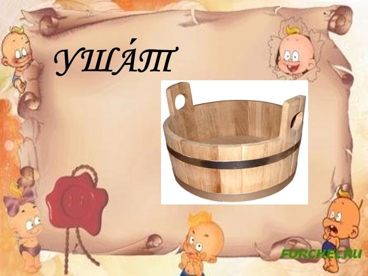 УША́Т