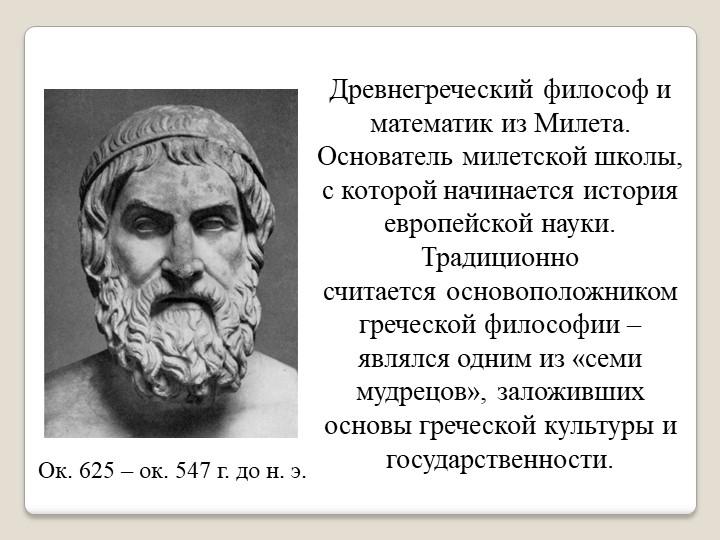 Древнегреческий философ и математик из Милета. Основатель милетской школы, с...
