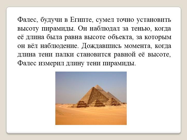 Фалес, будучи в Египте, сумел точно установить высоту пирамиды. Он наблюдал з...