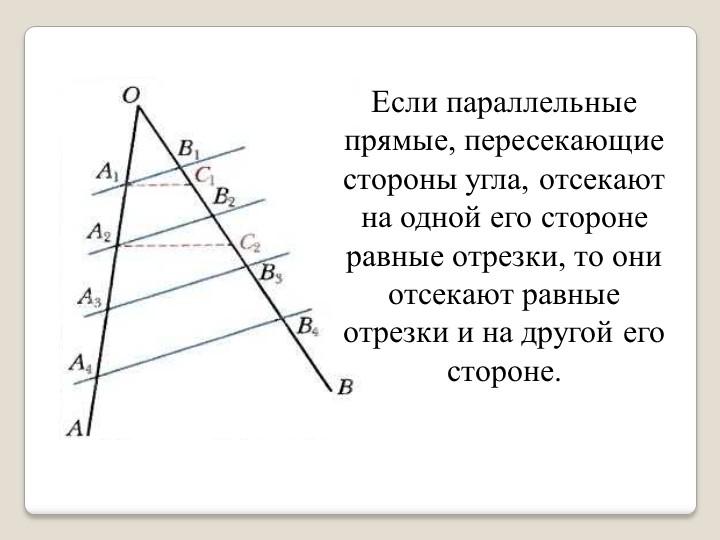 Если параллельные прямые, пересекающие стороны угла, отсекают на одной его ст...