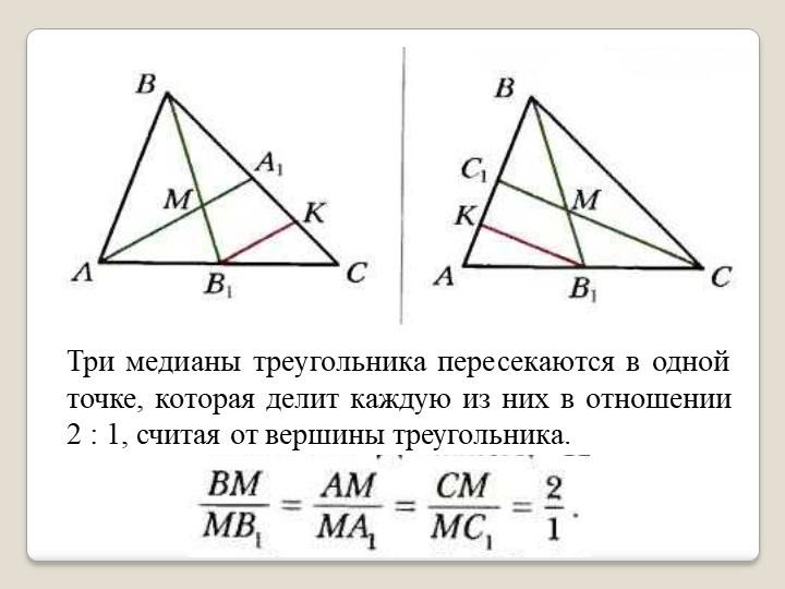 Три медианы треугольника пересекаются в одной точке, которая делит каждую из...