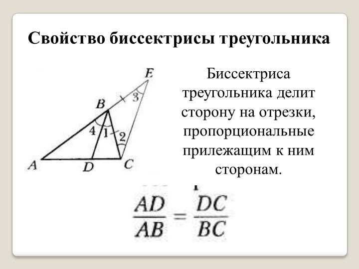 Свойство биссектрисы треугольникаБиссектриса треугольника делит сторону на от...