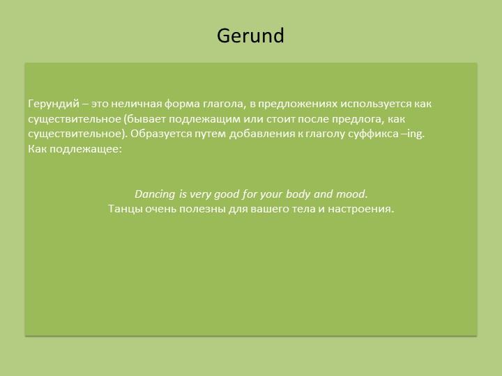 GerundГерундий – это неличная форма глагола, в предложениях используется ка...