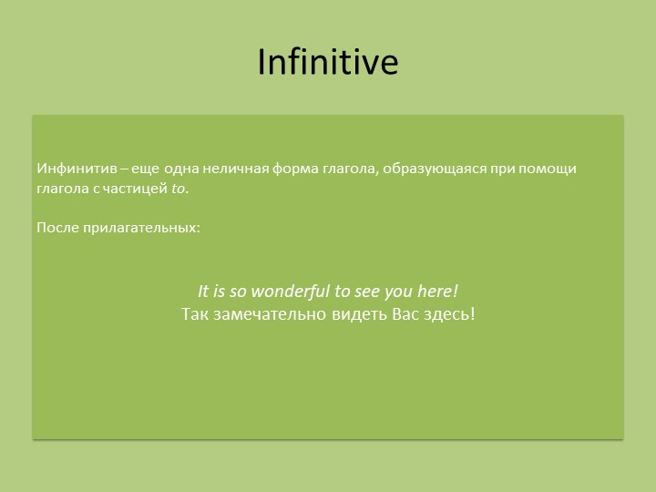 InfinitiveИнфинитив – еще одна неличная форма глагола, образующаяся при пом...