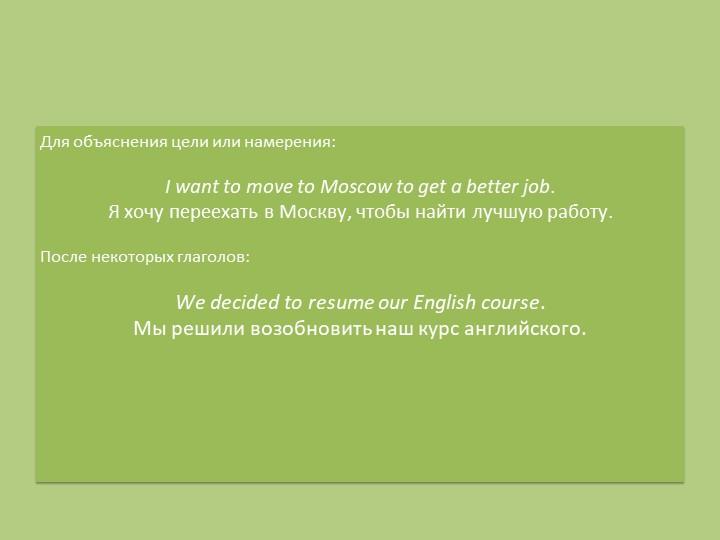 Для объяснения цели или намерения:I want to move to Moscowto geta better...