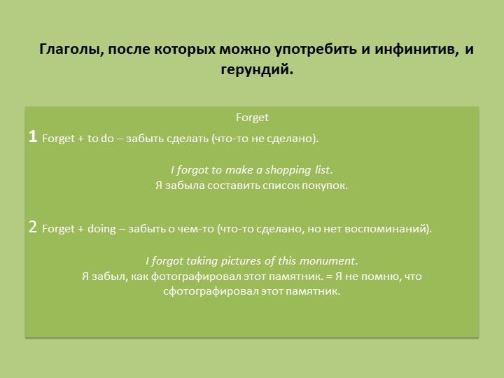 Глаголы, после которых можно употребить и инфинитив, и герундий.Forget1 Forg...