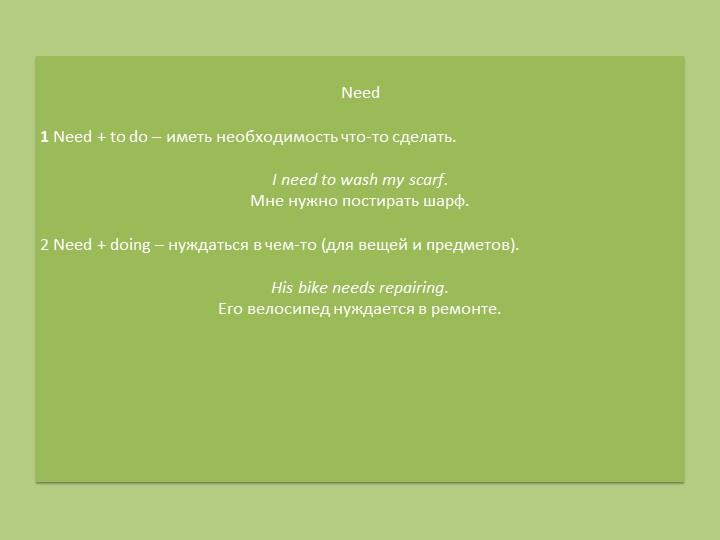 Need1 Need+to do– иметь необходимость что-то сделать.Ineed to washm...