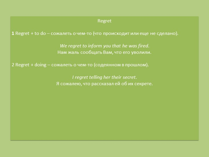 Regret1 Regret+to do– сожалеть о чем-то (что происходит или еще не сдела...