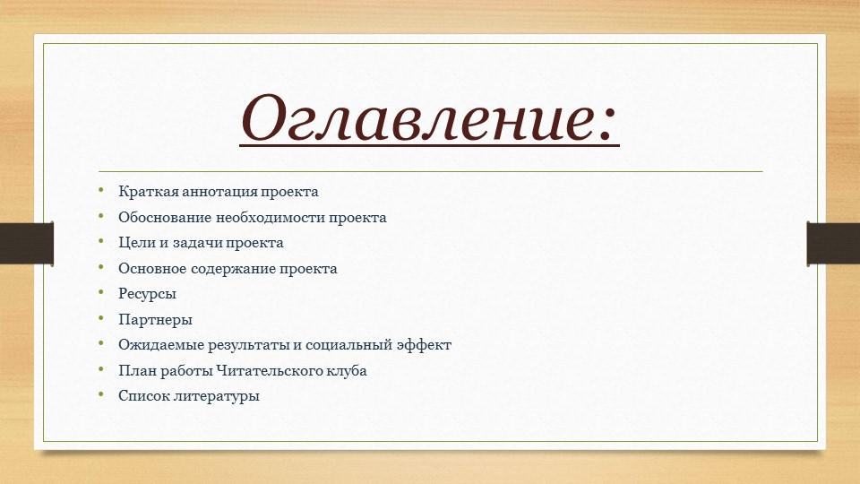 Оглавление:Краткая аннотация проектаОбоснование необходимости проектаЦели и...