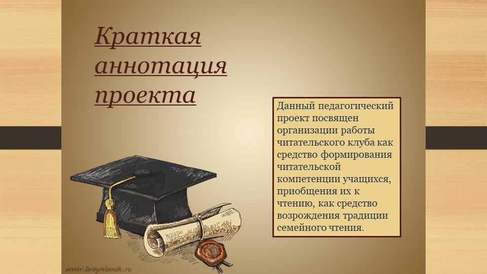 Краткая аннотация проектаДанный педагогический проект посвящен организации ра...