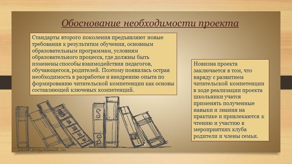 Обоснование необходимости проектаСтандарты второго поколения предъявляют новы...