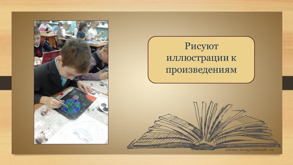 Рисуют иллюстрации к произведениям