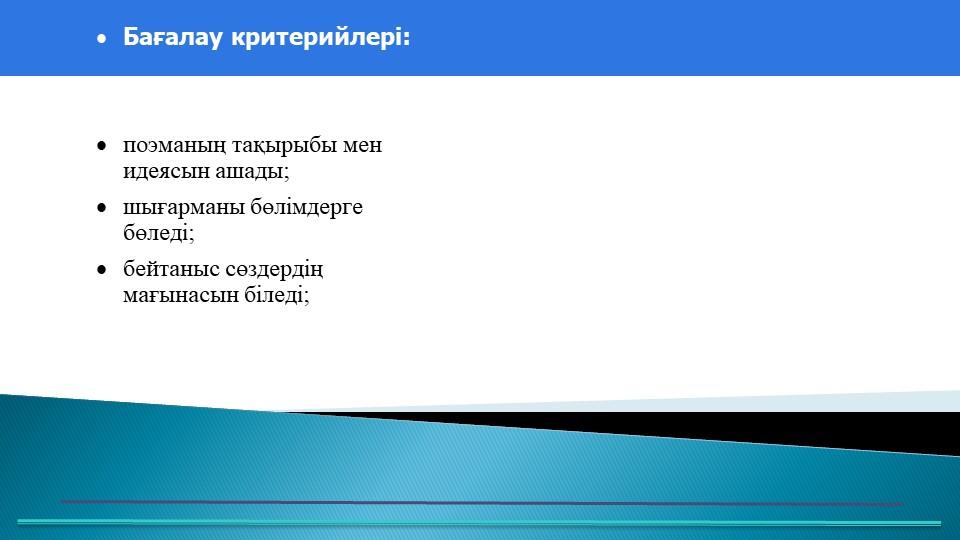 37 Частных детскихсада43Мини-центраБағалау критерийлері:поэманың тақыры...