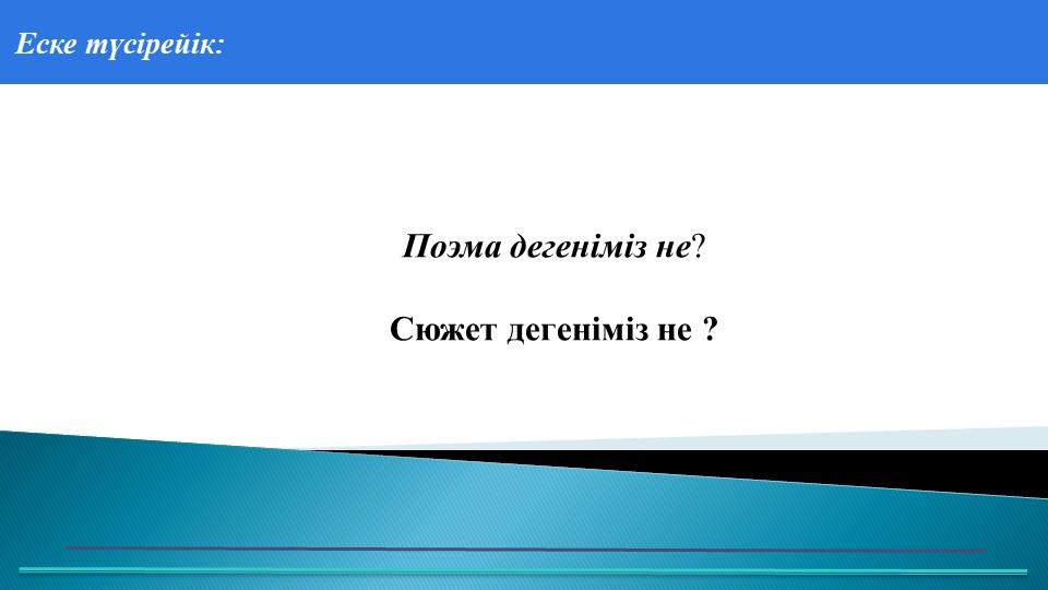 Еске түсірейік:37 Частных детскихсада43Мини-центраПоэма дегеніміз не?...