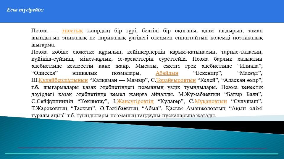 Еске түсірейік:37 Частных детскихсада43Мини-центраПоэма—эпостықжа...