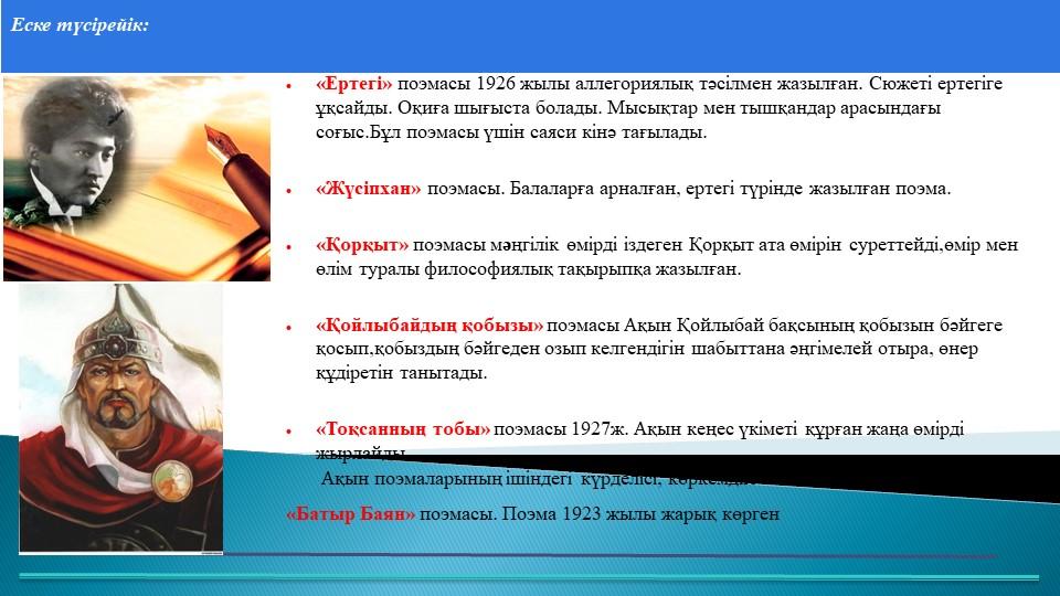 Еске түсірейік:37 Частных детскихсада43Мини-центра«Ертегі» поэмасы 1926...