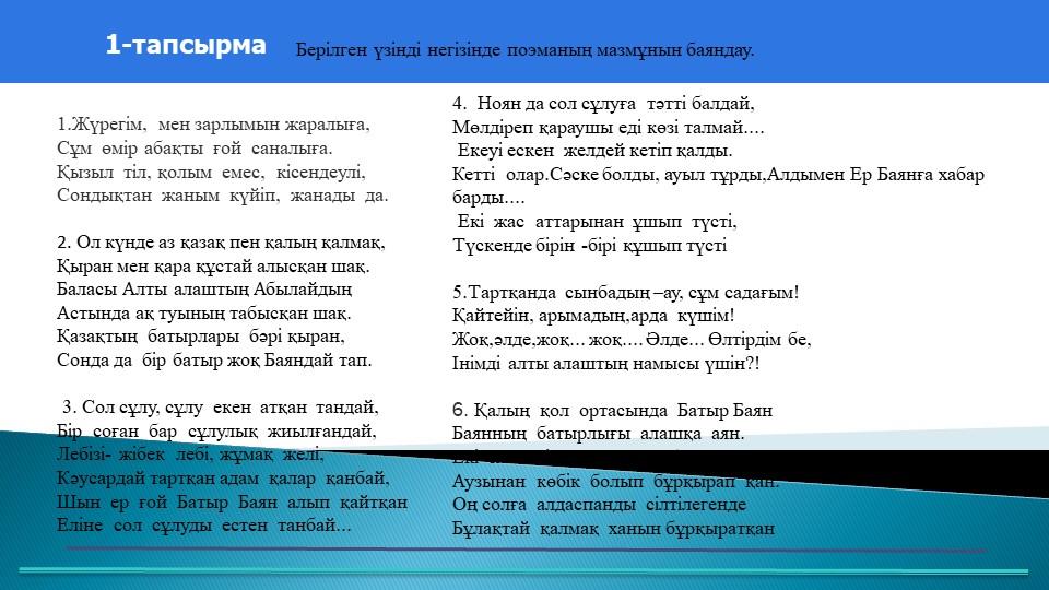 37 Частных детскихсада43Мини-центра1-тапсырмаБерілген үзінді негізінде поэ...