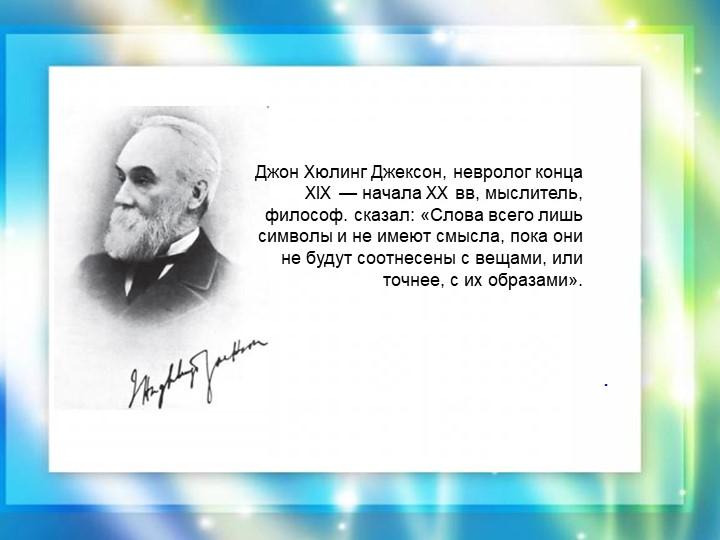 . Джон Xюлинг Джексон, невролог конца XIX — начала XX вв, мыслитель,...