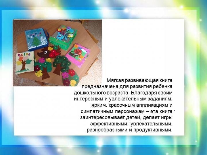 . Мягкая развивающая книга предназначена для развития ребенка дошкол...