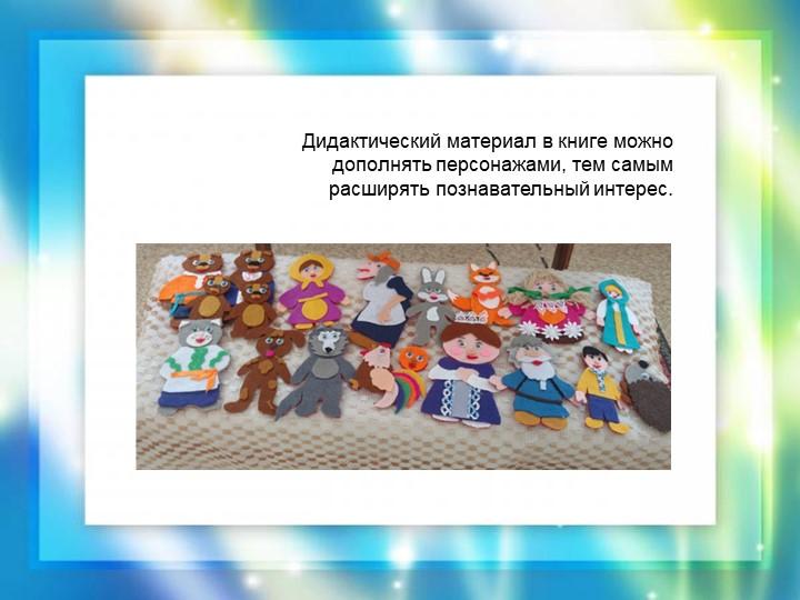 Дидактический материал в книге можно дополнять персонажами, тем самым расширя...
