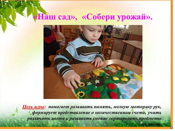 «Наш сад»,  «Собери урожай».Цель игры:  помогает развивать память, мелкую мо...