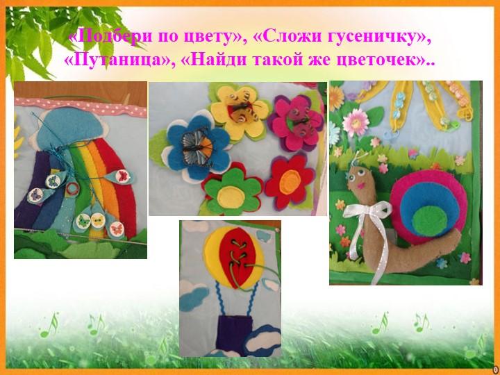 «Подбери по цвету», «Сложи гусеничку», «Путаница», «Найди такой же цветочек»..