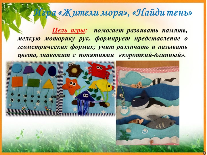 Игра «Жители моря», «Найди тень»                    Цель игры:  помогает раз...
