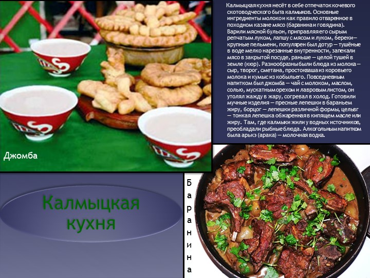 Калмыцкая кухня         Калмыцкая кухня несёт в себе отпечаток кочевого ското...