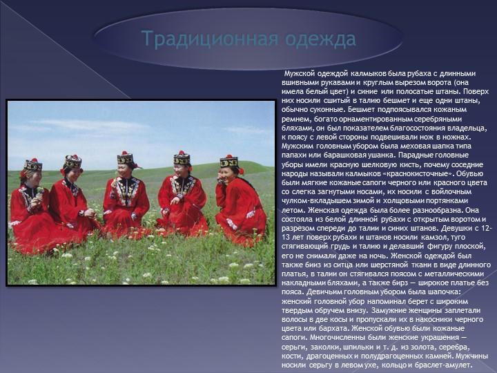 Традиционная одежда          Мужской одеждой калмыков была рубаха с длинными...