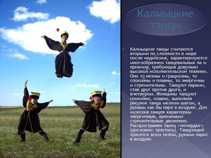 Калмыцкие танцыКалмыцкие танцы считаются вторыми по сложности в мире после ин...