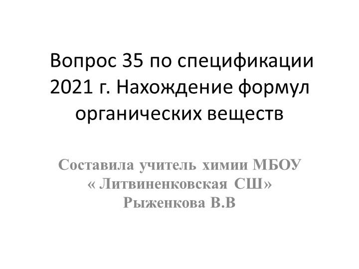 Вопрос 35 по спецификации 2021 г. Нахождение формул органических веществСост...