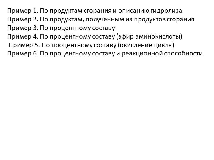 Пример 1. По продуктам сгорания и описанию гидролиза Пример 2. По продуктам,...