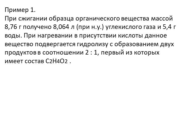 Пример 1.При сжигании образца органического вещества массой 8,76 г получено...