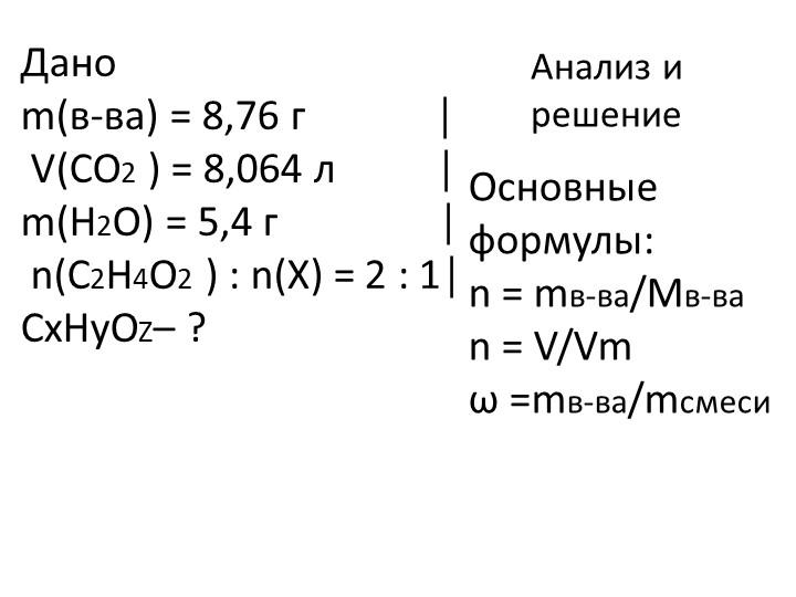 Даноm(в-ва) = 8,76 г             │ V(CO2 ) = 8,064 л          │m(H2O) = 5,...