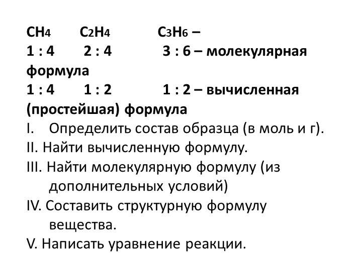 CH4        C2H4             C3H6 – 1 : 4        2 : 4              3 : 6 – м...