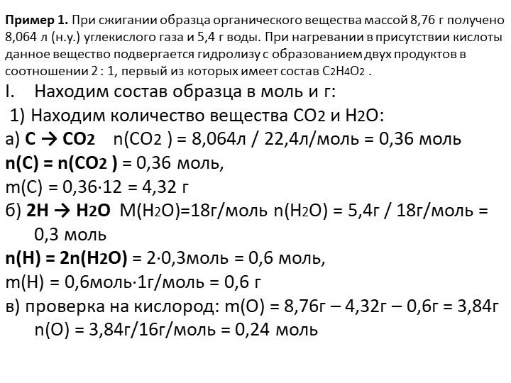 Пример 1. При сжигании образца органического вещества массой 8,76 г получено...
