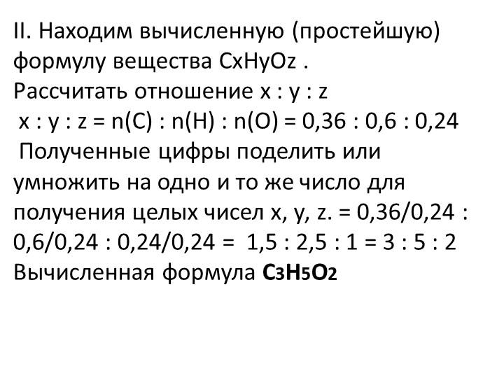 II. Находим вычисленную (простейшую) формулу вещества CxHyOz . Рассчитать от...